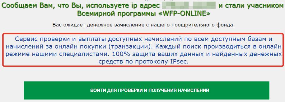 Всемирная программа WFP-Online