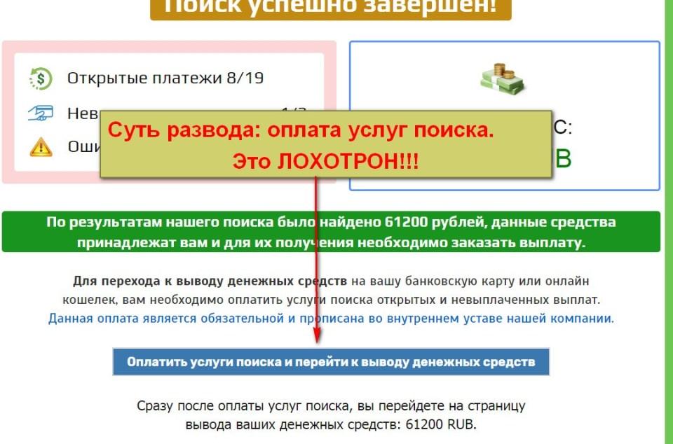 Денежная Помощь, страница поиска непрошедших платежей