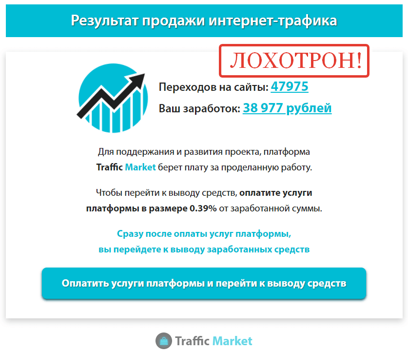 Fly Buy, Seo Power, заработок на продаже трафика
