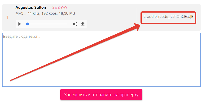 Audio Hunter, Людмила Попова
