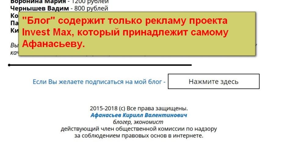 Invest Max, блог Кирилла Афанасьева