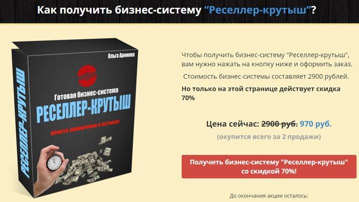 Партнер на миллион, Ольга Аринина