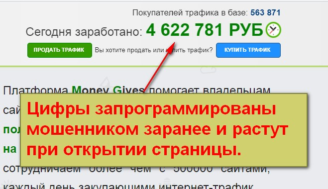 Money Gives, продайте свой интернет-трафик
