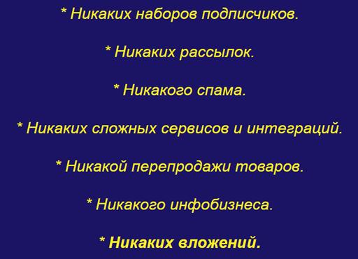 Шаг Вперед, быстрый заработок на простейших действиях, Дмитрий Чернышов