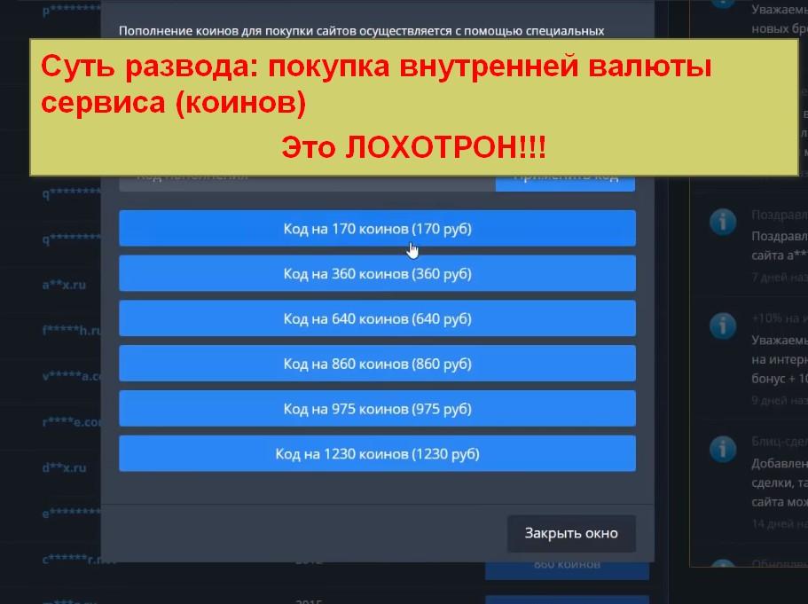 The Websites Store, Новостной Портал Онлайн Заработка