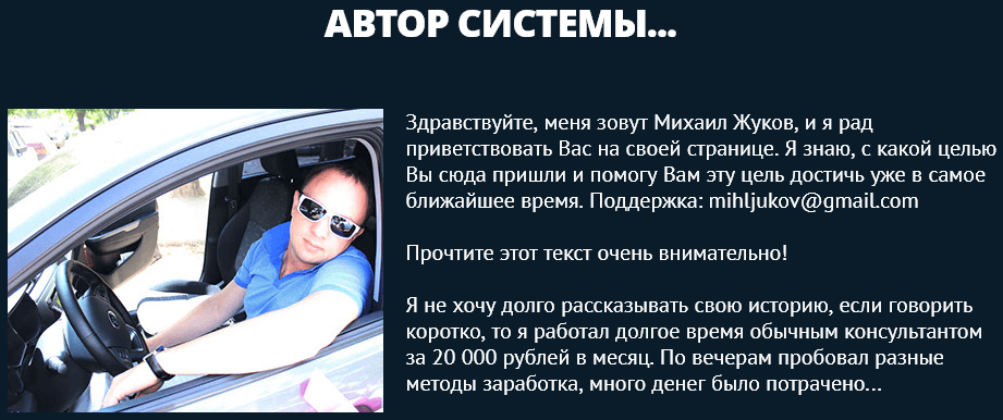 Денежный Киборг, Михаил Жуков