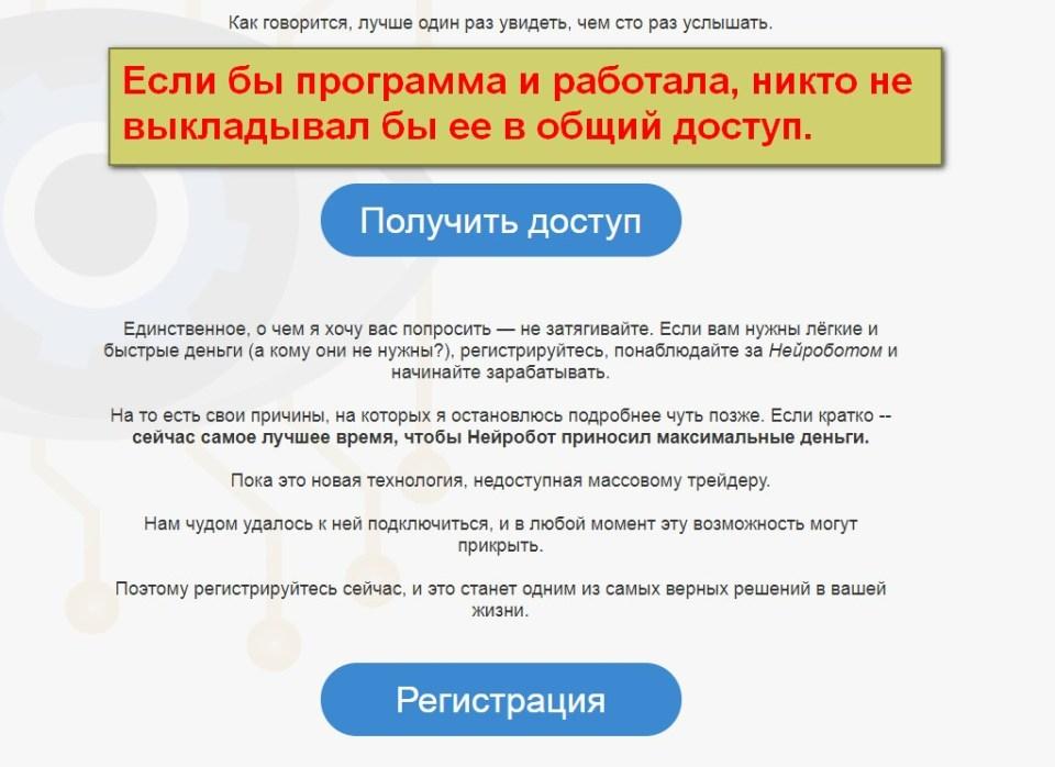 NeuroBot, нейробот, Блог Виталия Павлова, заработок на искусственном интеллекте