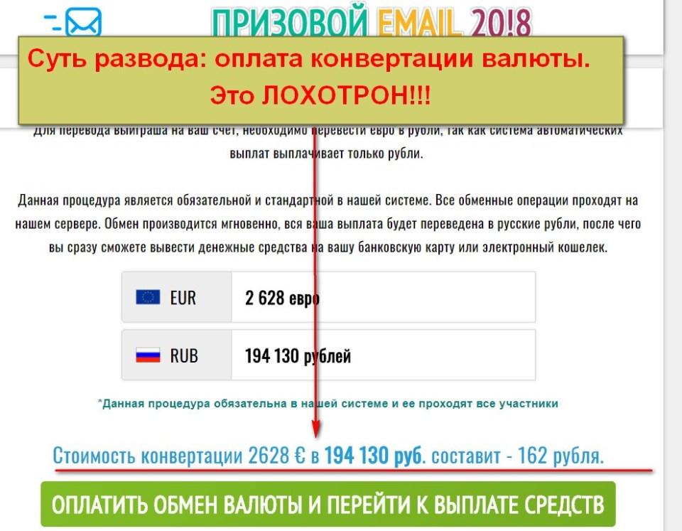 Призовой Email 2018, Международная акция почтовых сервисов, Control Service
