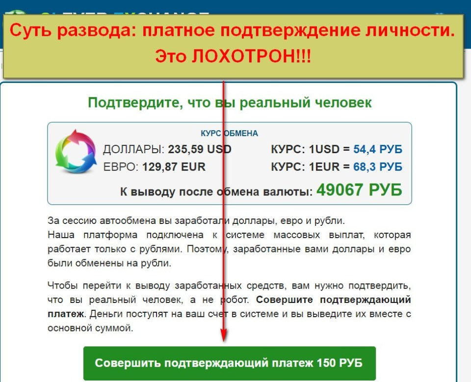 Clever Exchange, интеллектуальная платформа автоматического обмена валют