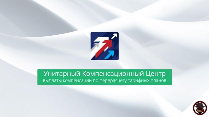 Унитарный Компенсационный Центр