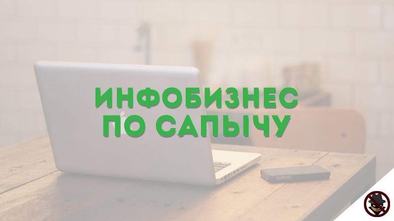 Инфобизнес по Сапычу, Александр Юсупов, лучшие курсы по заработку 2018
