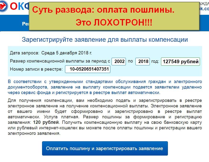 Объединенный Компенсационный Фонд, ОКФ
