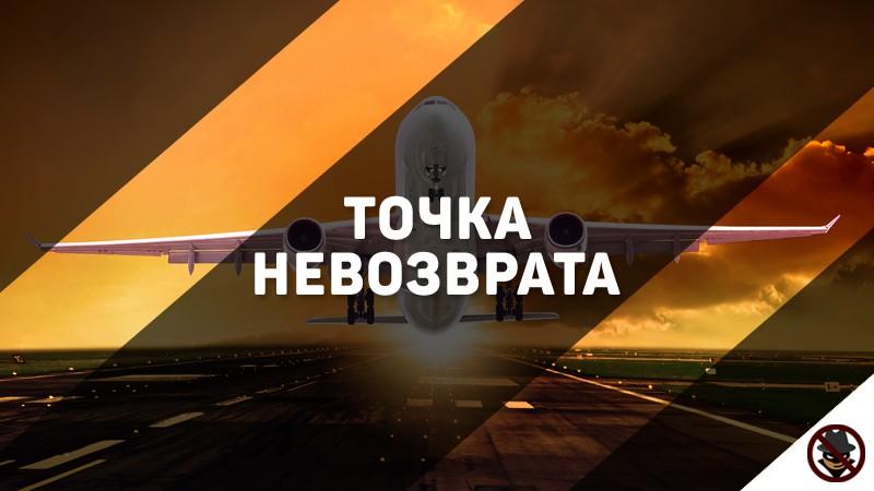 Точка Невозврата, Ленар Янгиров, Ксения Максимова, лучшие курсы по заработку 2018