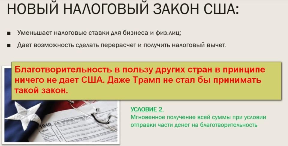 USTaxCharity, Личный блог Дмитрия Терентьева, Дмитрий Терентьев, получение выплат от граждан США