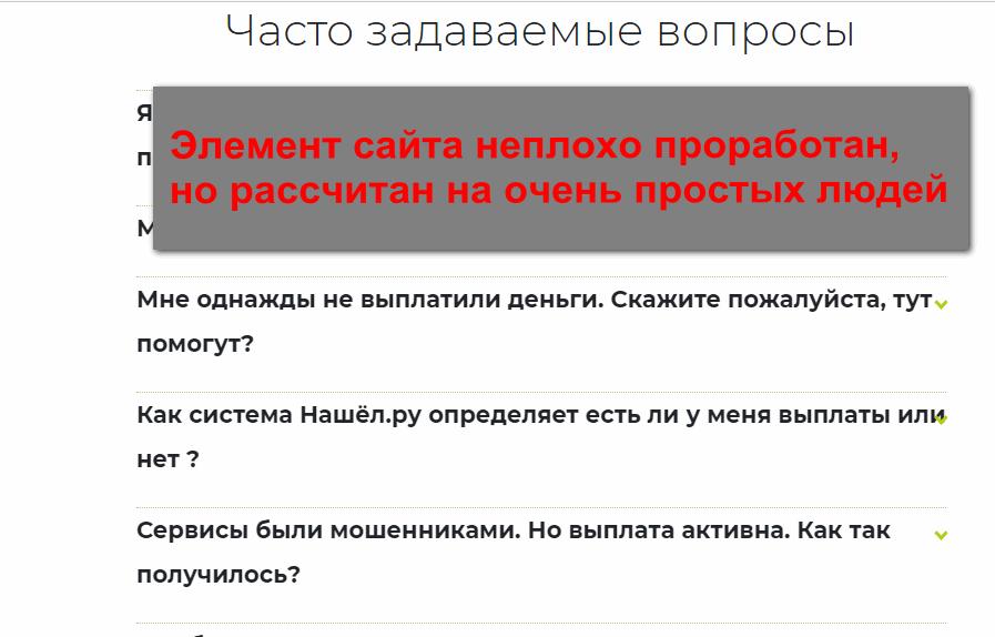 Нашёл.ру, поиск и выплата интернет заработка, страхование интернет заработка
