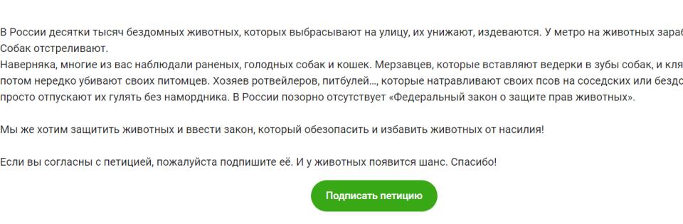 ТвойГолос, заработок на подписании петиций