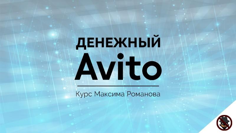 2615bb6d2ab4a Денежный Avito – Максим Романов | Стоп Обман