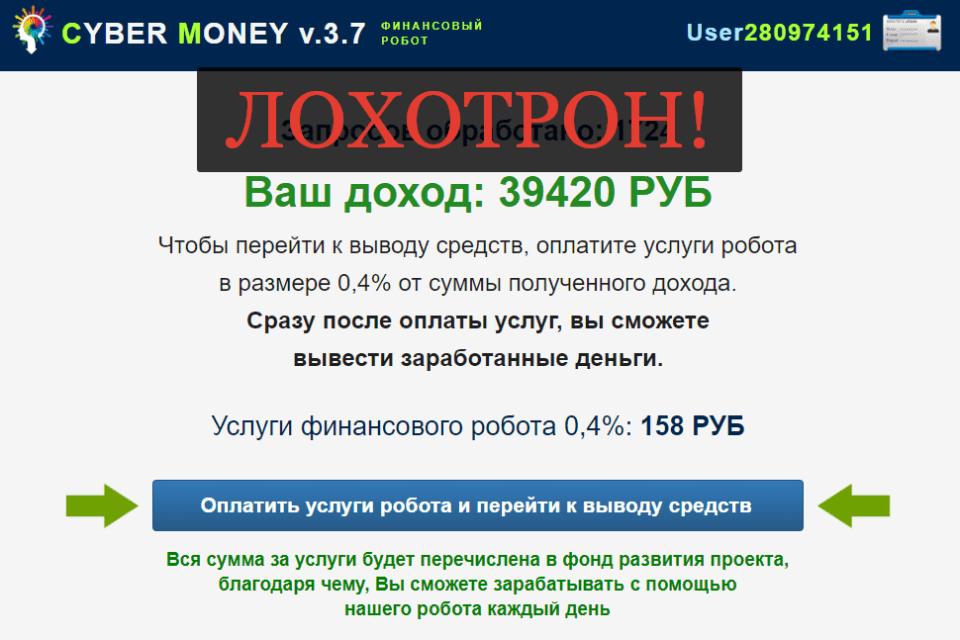 Cyber Money v.3.7, финансовый робот, система автодохода от 30 000 рублей в день