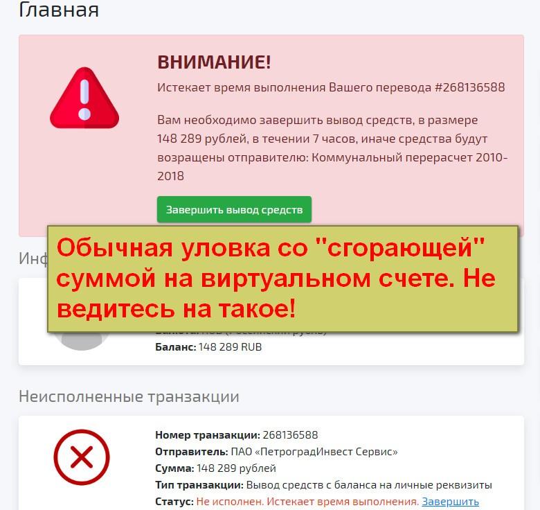 ПетроградИнвест Сервис, FamalyInvest Сервис, социальный интернет-опрос населения