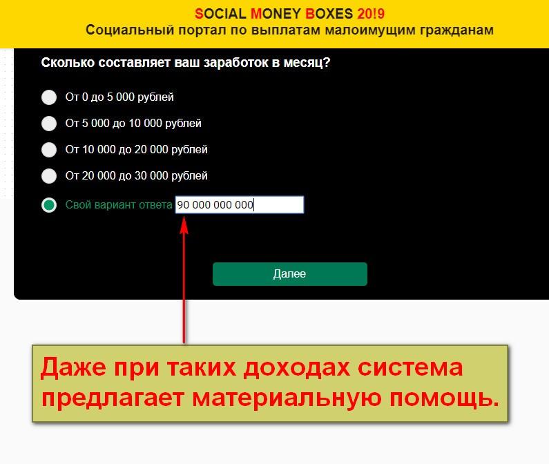 Social Money Boxes 2019, социальный портал по выплатам малоимущим гражданам