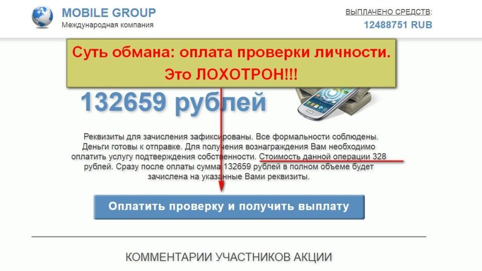 Mobile Group, Мобайл Групп