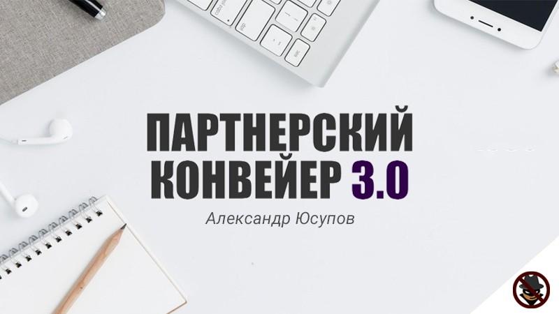 Дайджест, Стоп Обман, Партнерский конвейер 3.0, инстамания