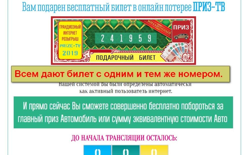 Prize TV 2019, Приз-ТВ