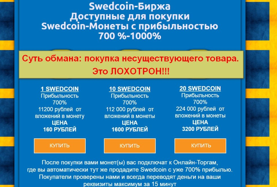 SwedCoin, СведКоин, stockholm research center