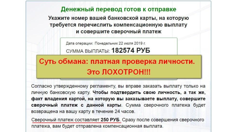 Компенсационный Фонд Жилищно-Коммунальных Хозяйств