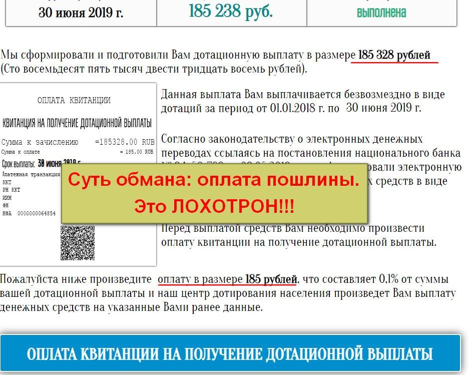 Онлайн Центр Дотирования Населения, ОЦДН