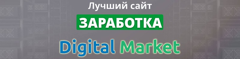 Digital Market, Стоп Обман