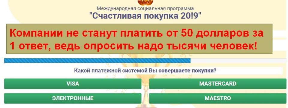 Счастливая покупка 2019, международная социальная программа