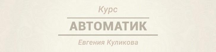 Курс Автоматик, курс Вершина, дайджест, Стоп Обман