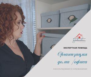 Организация дома/офиса