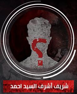 شريف أشرف السيد احمد