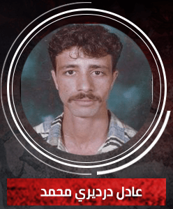 عادل درديري محمد عبدالجواد
