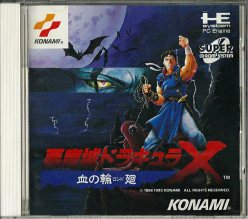 PCE - Castlevania Rondo of Blood