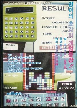 Gam-Boy / Sega Master System - Tetris back
