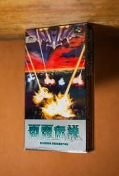Raiden Densetsu Super Famicom