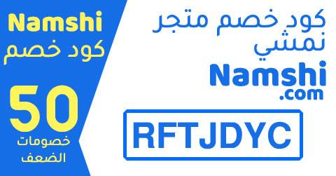 كود خصم نمشى 30 لتوفير المال عام 2021 مقدم من متجر Namshi