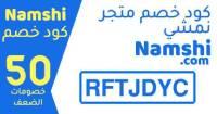 متجر نمشي Namshi كود خصم يصل إلى 50% 2021