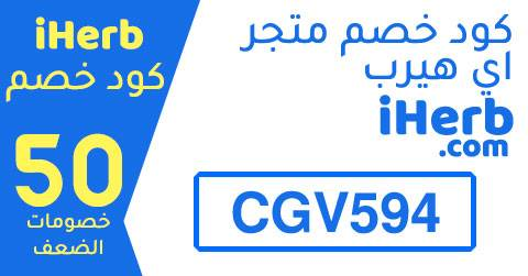 متجر iHerb اي هيرب بالعربي لمنتجات صحية عالمية وخصومات الضعف