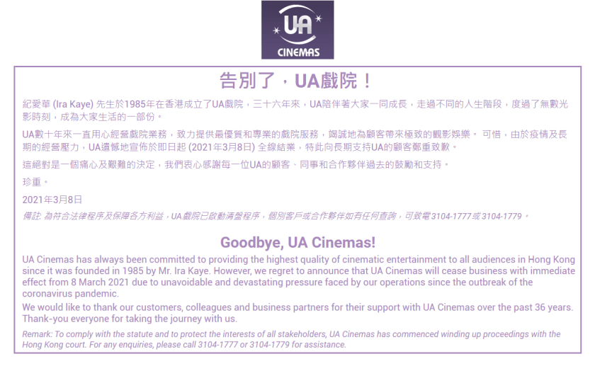UA 結業公告