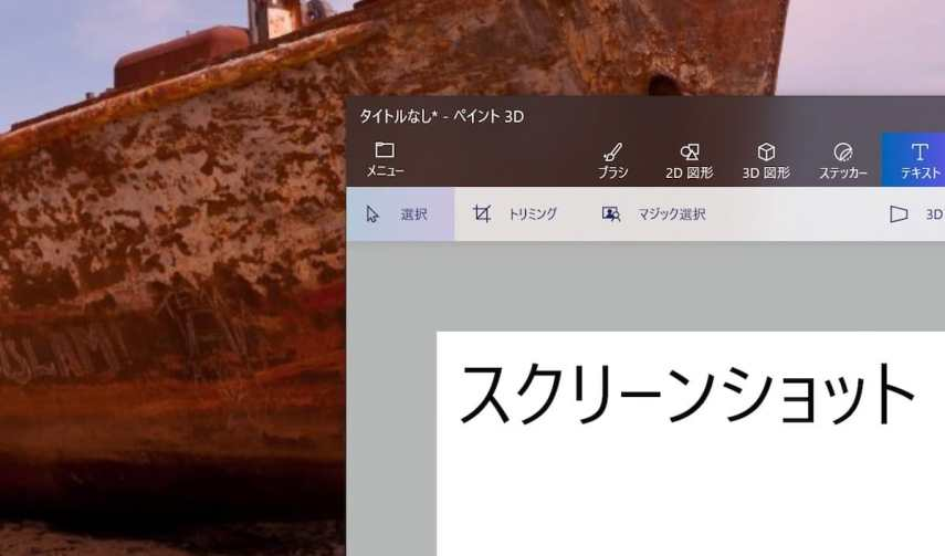 【Windows】範囲を指定してスクリーンショット/ キャプチャを撮る方法