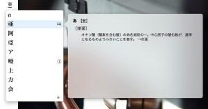 【Mac】日本語の変換候補を表示するウィンドウが消えなくなった場合の対処法