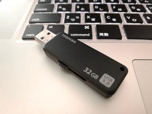 【Mac】USBメモリをフォーマットする方法