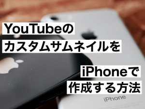 iPhoneだけでYouTubeのサムネイル画像を作成する方法