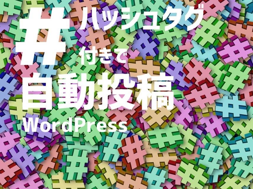 【WordPress】Jetpackを使って#ハッシュタグ付きでTwitterに自動投稿する方法
