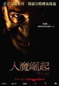 【人魔崛起 Hannibal Rising】無限制 電影 線上看 - 愛優映電影