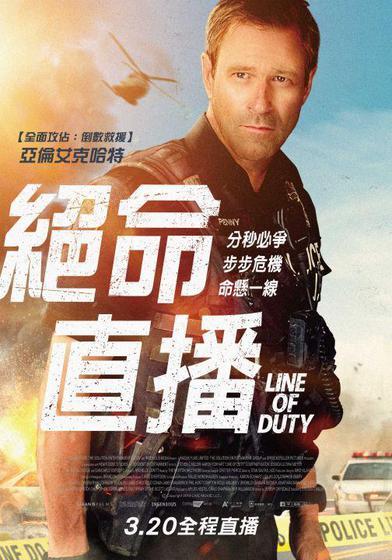 【絕命直播 Line of Duty】- 無限制 電影 線上看 - 愛優映電影